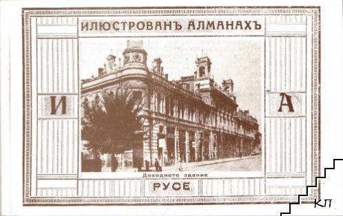 Илюстрованъ алманахъ на градъ Русе 1928