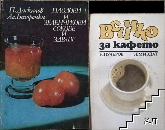 Плодови и зеленчукови сокове и здраве / Всичко за кафето