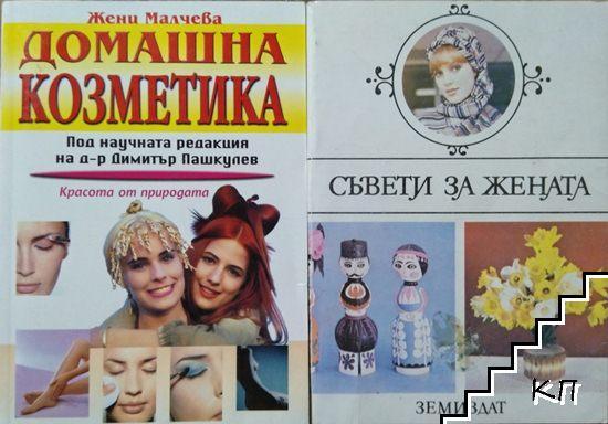 Домашна козметика / Съвети за жената