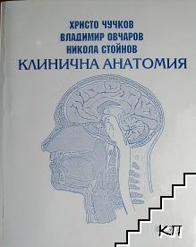 Клинична анатомия