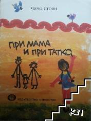 При мама и при татко