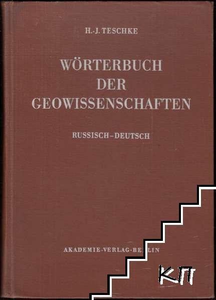 Wörterbuch Geowissenschaften: Russisch-Deutsch