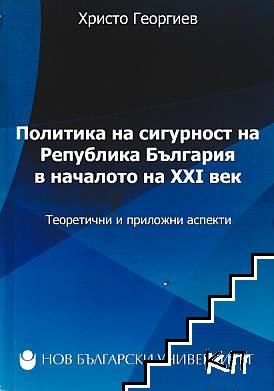 Политика на сигурност на Република България в началото на XXI век