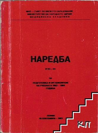Наредба за подготовка и организиране на учебната 1963-1964 година