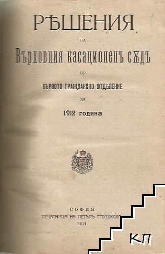 Решения на Върховния касационенъ съдъ по първо гражданско отделение за 1912 год. / Решения на Върховния касационенъ съдъ по второ гражданско отделение за 1912 год.