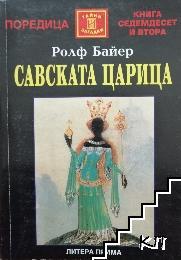 Савската царица