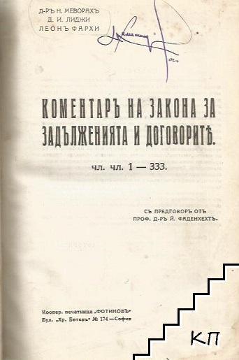 Коментаръ на закона за задълженията и договорите. Часть 1-3