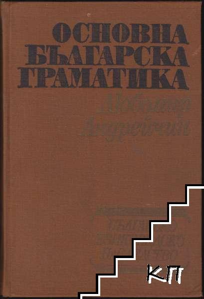 Основна българска граматика