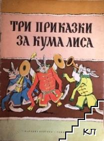 Три приказки за Кума Лиса