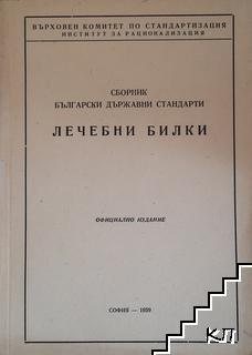 Сборник български държавни стандарти. Лечебни билки