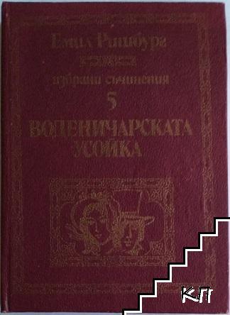 Избрани произведения в пет тома. Том 5: Воденичарската усойка. Книга 2