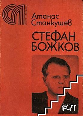 Стефан Божков