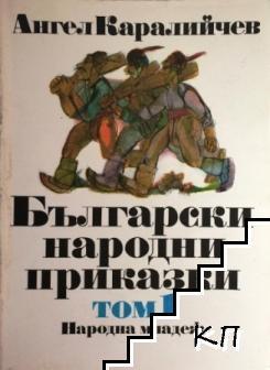 Български народни приказки в два тома. Том 1