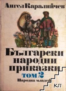 Български народни приказки в два тома. Том 2