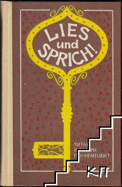 Lies und sprich! Читай и говори по немецки! Вып. 12