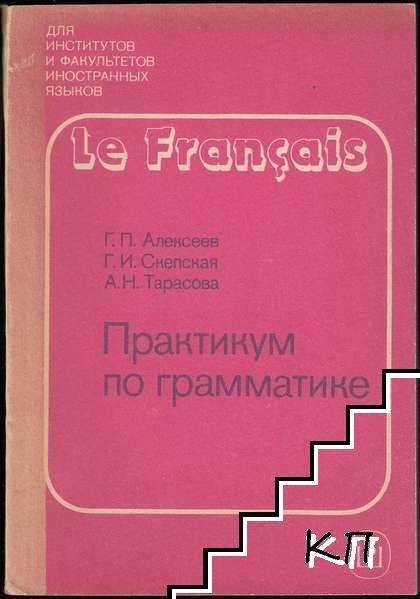 Французский язык. Практикум по грамматике