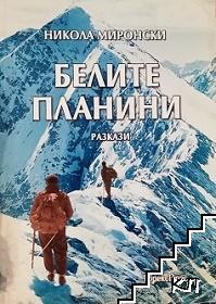 Белите планини