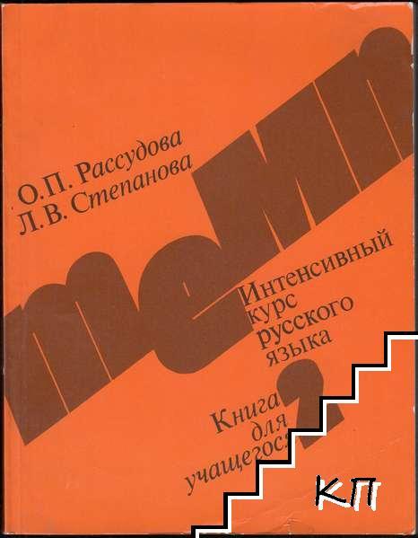 Интенсивный курс русского языка. Темп 2: Книга для учащегося
