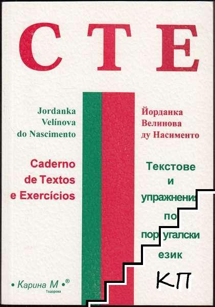 Текстове и упражнения по португалски език / Caderno de Textos e Exercícios