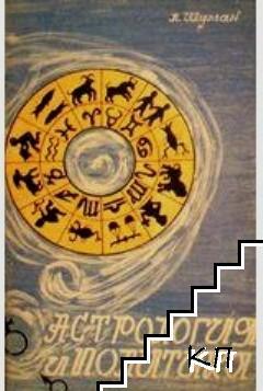 Астрология и политика