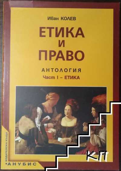Етика и право. Антология. Част 1: Етика