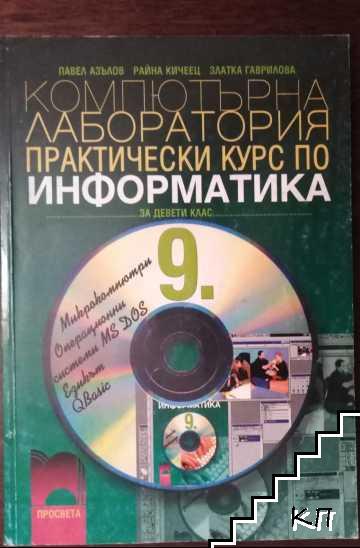 Информатика за 9. клас. Компютърна лаборатория