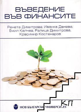 Въведение във финансите