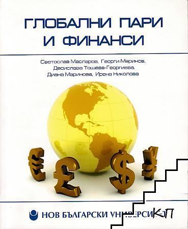 Глобални пари и финанси