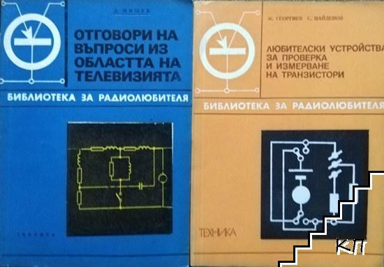 Отговори на въпроси из областта на телевизията / Любителски устройства за проверка и измерване на транзистори