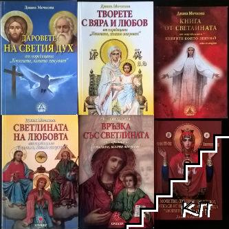 Книгите, които лекуват. Книга 1-6