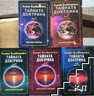 Тайната доктрина. Том 1-2. Книга 1-3
