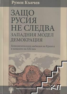 Защо Русия не следва западния модел демокрация