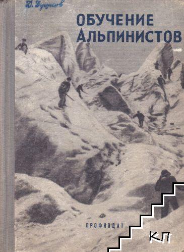Обучение альпинистов