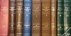 Речник на българския език. Том 1-7, 9, 12