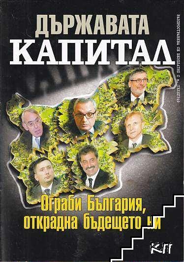 """Държавата """"Капитал"""" / Хищникът от """"Капитал"""" / Газовия барон / Капиталистите на комунистическата Държавна сигурност"""