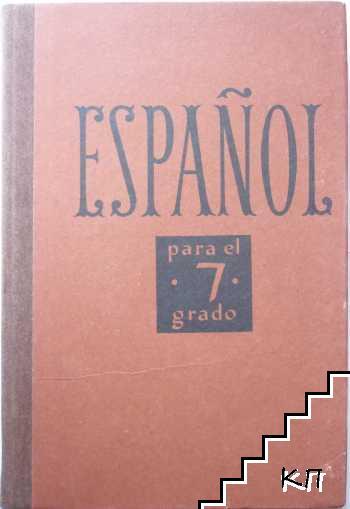 Español para el 7. grado / Испанский язык для 7. класса