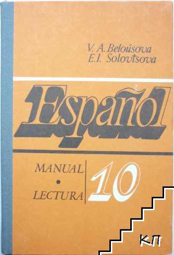 Español / Испанский язык
