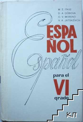 Español / Учебник испанского языка