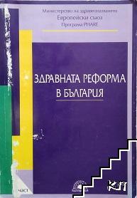 Здравната реформа в България. Част 2