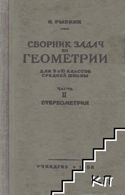 Сборник задач по геометрии. Часть 2: Стереометрия