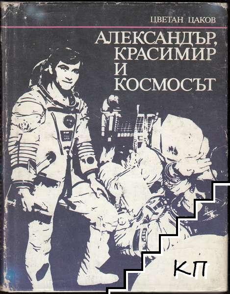 Александър, Красимир и космосът