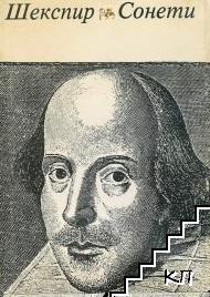 Шекспир. Сонети