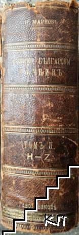 Френско-български речникъ. Томъ 2: N-Z