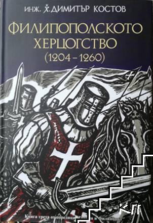 Тракия и Филипопол. Книга 3: Филипополското херцогство (1204-1260)