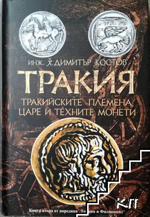 Тракия и Филипопол. Книга 2: Тракия. Тракийските племена, царе и техните монети