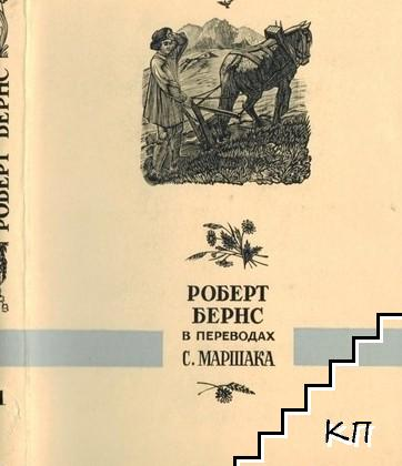 Роберт Бернс в переводах С. Маршака. Том 1