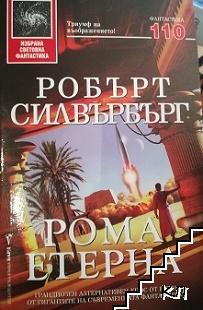 Рома Етерна