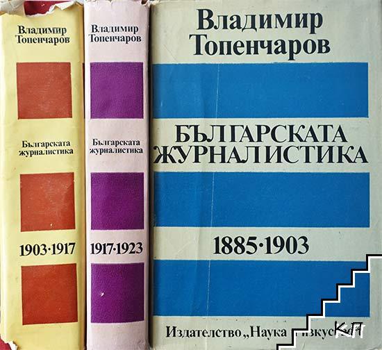 Българската журналистика. Том 1-3