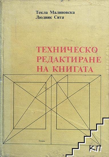 Техническо редактиране на книгата