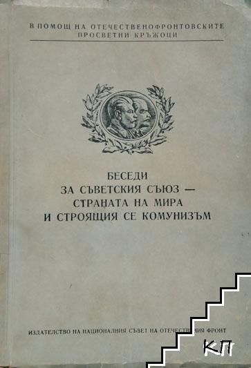 Беседи за Съветския съюз - страната на мира и строящия се комунизъм